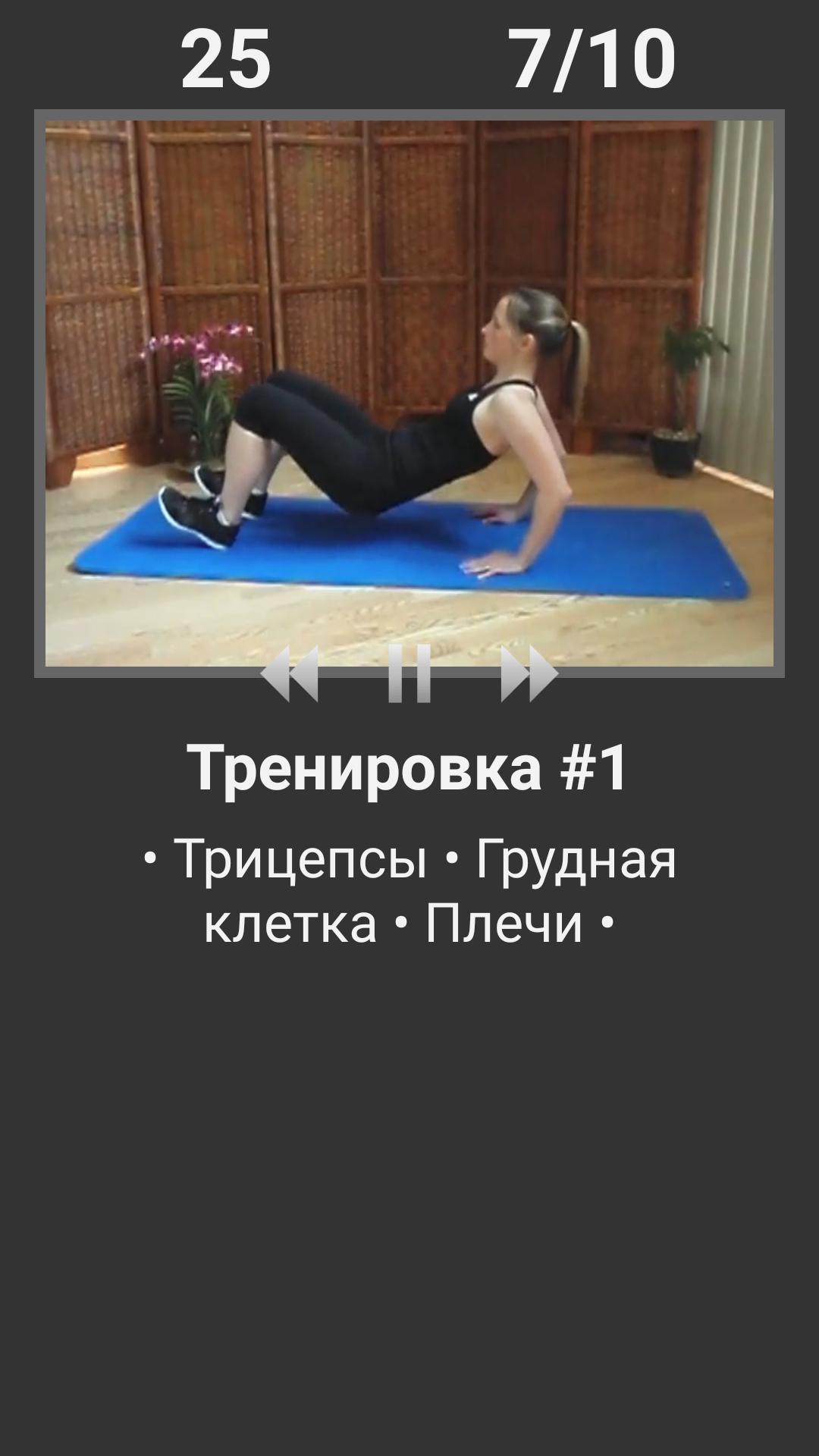 Упражнения для похудения рук видео скачать