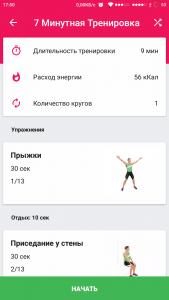 Упражнения для тренировок дома