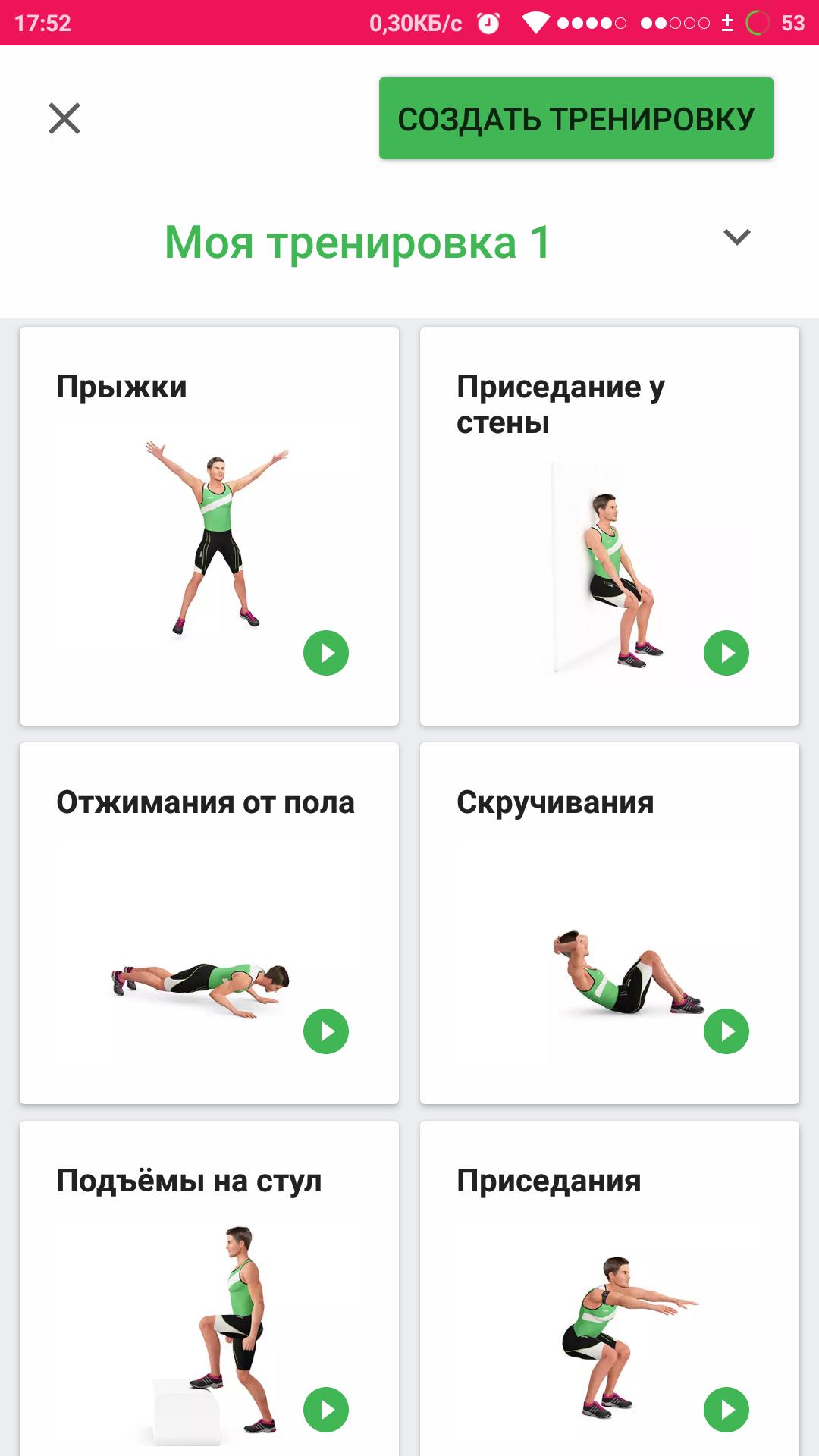 Примеры Тренировки Для Похудения.
