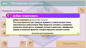 Game Dev Tycoon скачать