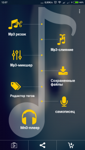 MP3 All In One Pro скачать