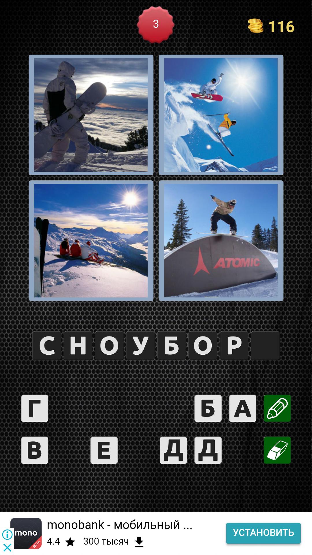 Игра слово по четырем картинкам ответы