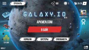 Galaxy.io Space Arena скачать игру для андроид