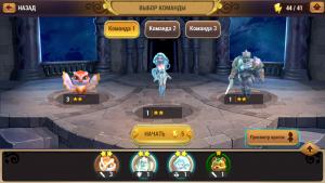 Моя команда из трех персонажей