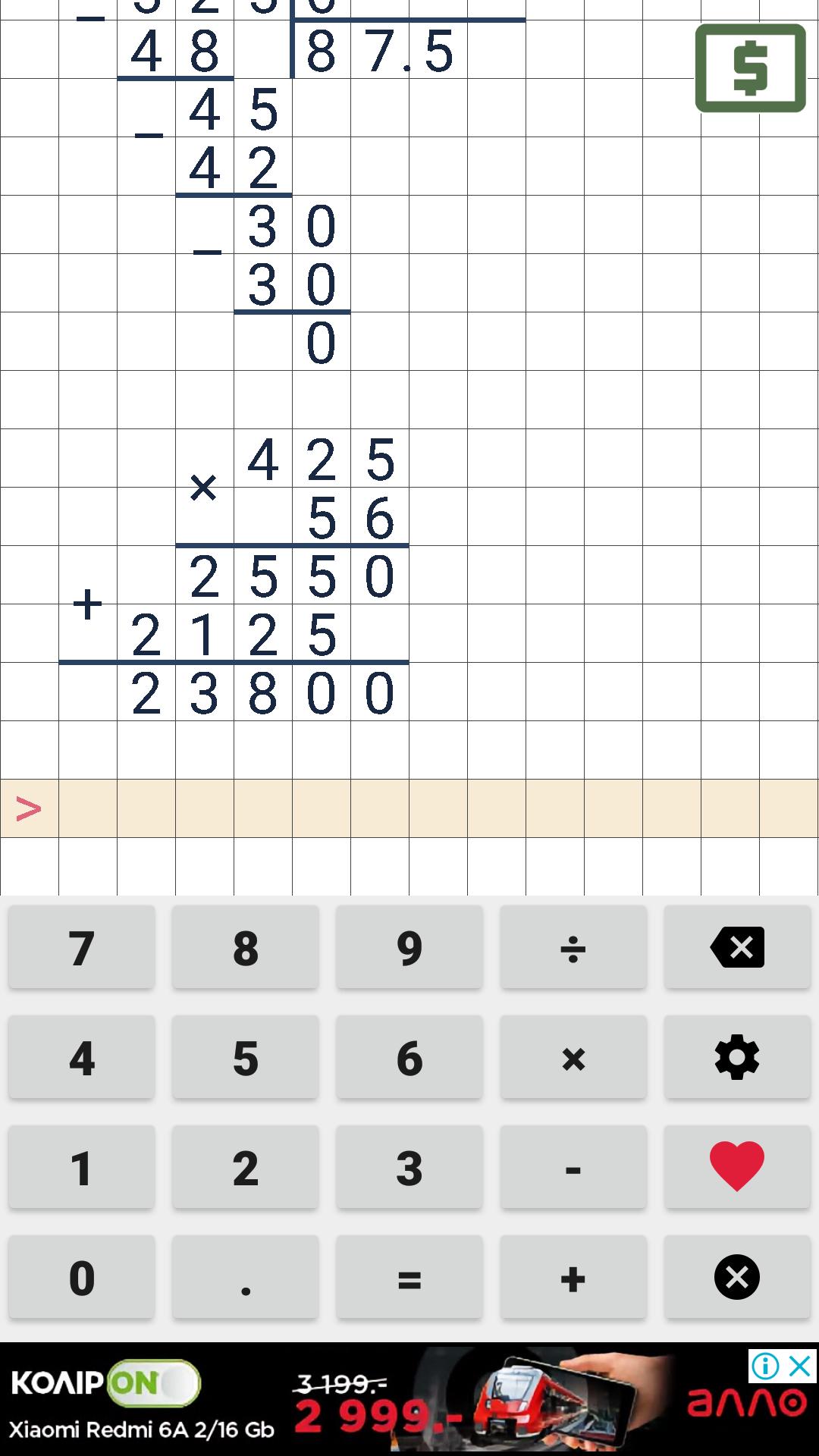 Онлайн калькулятор в столбик умножение деление