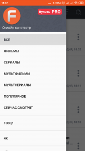 filmix uhd приложение android apk