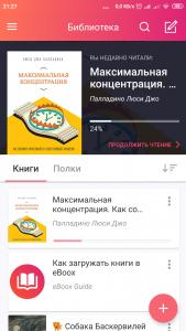 Fb2 скачать приложение приложение для ютуберов скачать