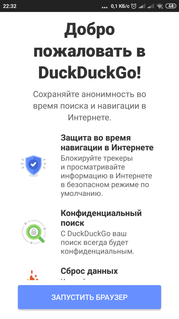 DuckDuckGo Privacy Browser Android