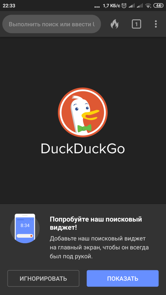 DuckDuckGo Privacy Browser download