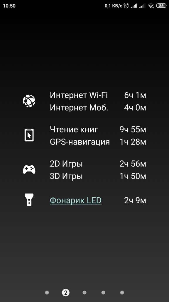Батарея HD Pro - Battery скачать