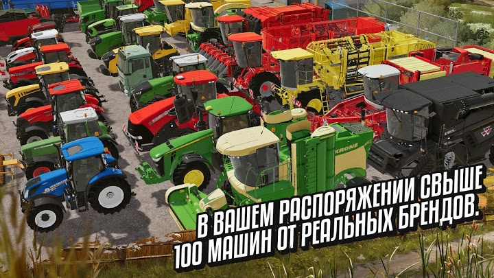 Farming Simulator 20 на Андроид