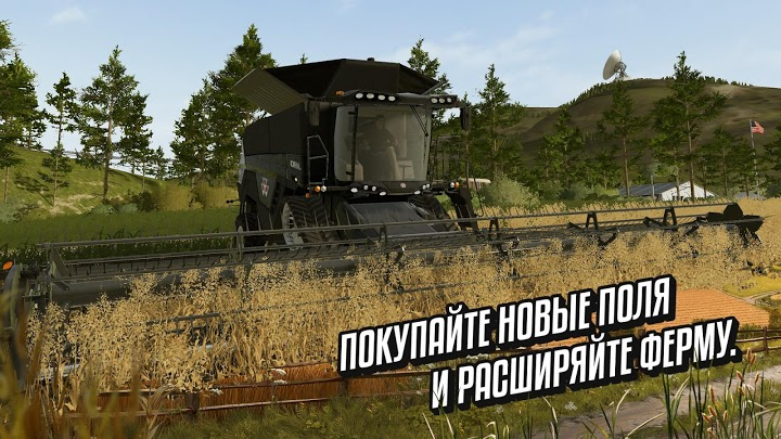 Farming Simulator 20 скачать